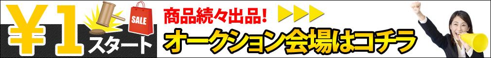 1円スタート